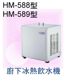 廚下型(水冷式)冰熱飲水機 HM-589