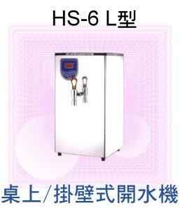 桌上型開水機  HS-6L